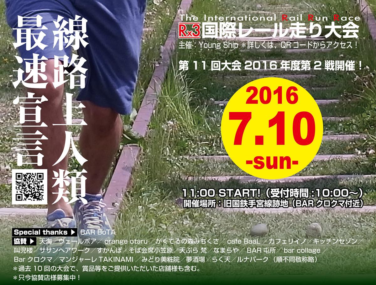 国際レール走り大会