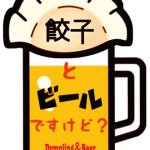 2018年1月15日、新店オープン! その名も「餃子とビールですけど?」